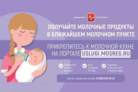 О мерах социальной поддержки беременных женщин, кормящих матерей и детей в Коломенском г.о.
