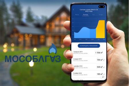 Платите за газ вовремя! Мособлгаз выпустил новую версию мобильного приложения