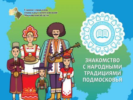 17 октября в Подмосковье стартует конкурс на знание обычаев культуры и традиций различных народов
