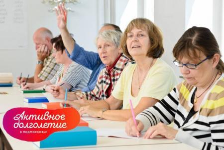 Коломенских предпенсионеров приглашают пройти курс «Деловой английский»