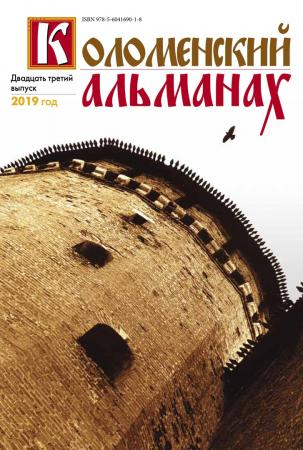 Коломенцев приглашают на презентацию очередного номера «Коломенского альманаха»