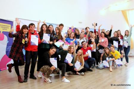 Подведены итоги молодежного образовательного форума