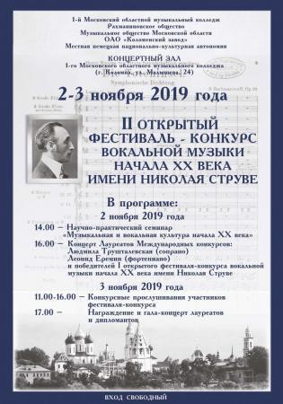 В Коломне пройдет II Открытый фестиваль-конкурс вокальной музыки начала XX века имени Николая Струве