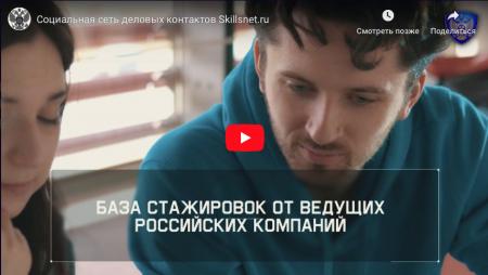 Социальная сеть деловых контактов Skillsnet.ru