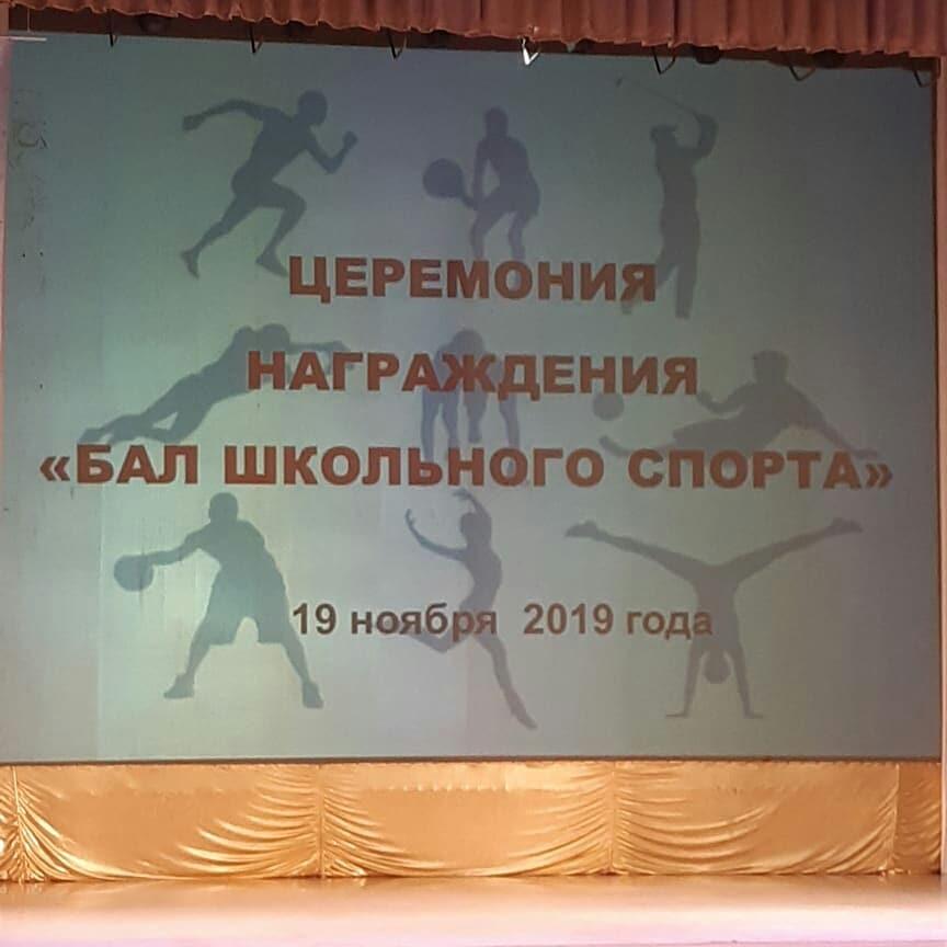 В г. Реутов прошел традиционный Бал школьного спорта, на котором подвели итоги спортивных соревнований и творческих конкурсов спортивной тематики