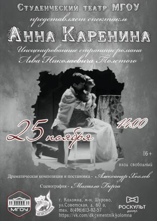 """Спектакль """"Анна Каренина"""""""