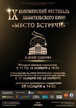 Фестивале любительского кино «Место встречи»