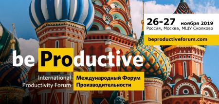 Международный форум по производительности труда