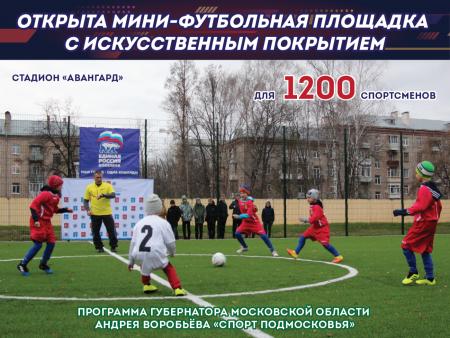 10 ноября на новом мини-футбольном поле Спортивного комплекса «Авангард» состоялись тренировочные матчи воспитанников Центра подготовки юных футболистов