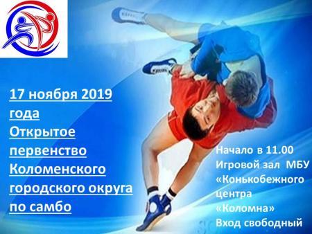 Открытое первенство Коломенского городского округа по самбо.