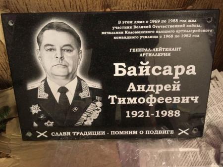 Накануне Дня артиллерии в Коломне откроют памятную доску генерал-лейтенанту Байсаре