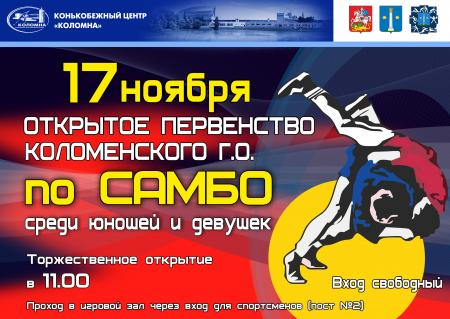Турнир по самбо «Золотая осень» состоится в Конькобежном центре «Коломна» 17 ноября