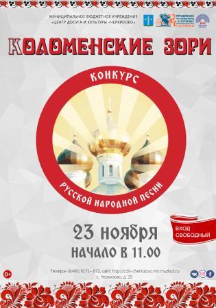 Приглашаем истинных поклонников и ценителей песенного творчества на конкурс русской народной песни «Коломенские зори».