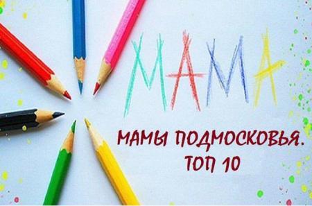 Объявлены результаты IV областного Фестиваля-конкурса «Мамы Подмосковья. Топ 10»