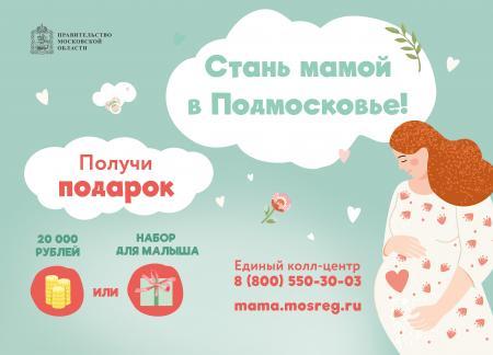 Почти 8 тысяч звонков поступило в call-центр проекта «Стань мамой в Подмосковье»