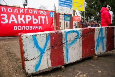 В Коломенском городском округе закрыт полигон ТБО «Воловичи»