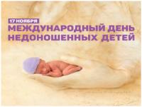 В Коломенском перинатальном центре отпразднуют Международный день недоношенных детей