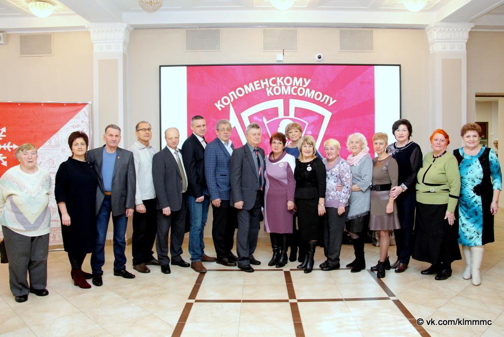 Новости Коломны   Коломенцы отметили 100 летний юбилей коломенского комсомола Фото (Коломна)   iz zhizni kolomnyi