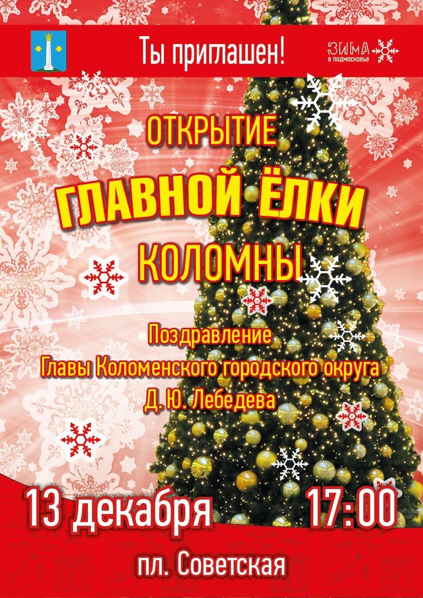 Главная елка Коломны откроется 13 декабря
