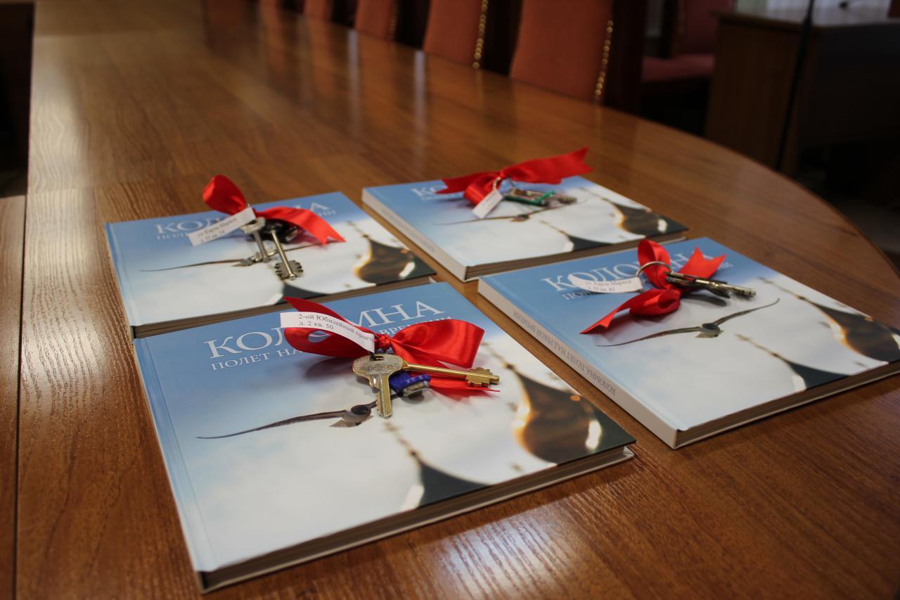 Новости Коломны   В Коломне детям сиротам вручили ключи от собственных квартир Фото (Коломна)   iz zhizni kolomnyi