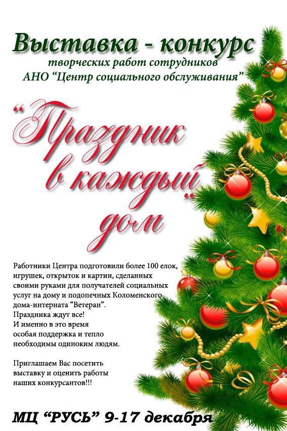 Новости Коломны   В «Руси» открылась выставка новогодних поделок Фото (Коломна)   iz zhizni kolomnyi