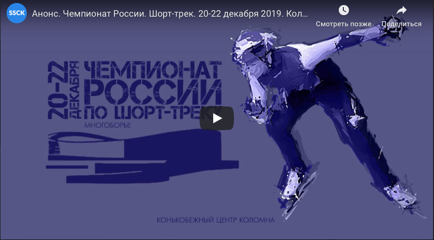 Чемпионат России. Шорт-трек