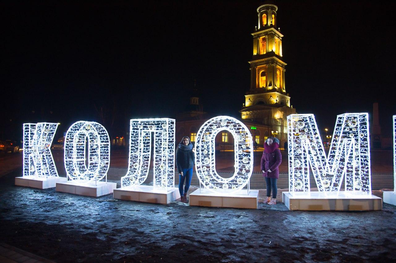 Новости Коломны   Коломенцев просят бережно относиться к световым новогодним композициям Фото (Коломна)   iz zhizni kolomnyi