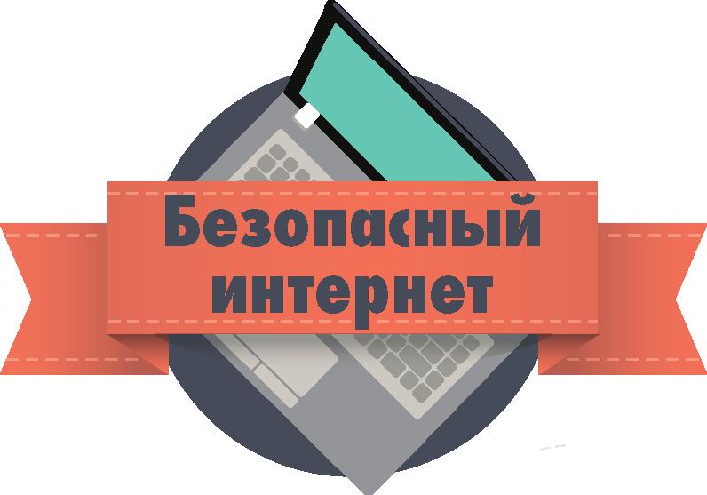 """Акция """"Месяц безопасного интернета в Московской области"""""""