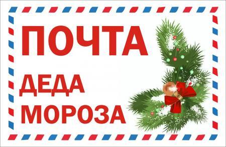 Письмо для Деда Мороза можно отнести в коломенский Роспотребнадзор