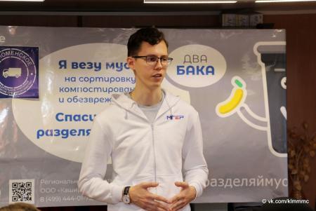 Молодогвардейцы Коломны вместе с коломенским «Спецавтохозяйством» организовали экоурок для школьников