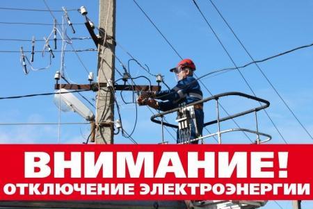 График плановых отключений электроэнергии на Декабрь 2019 г.