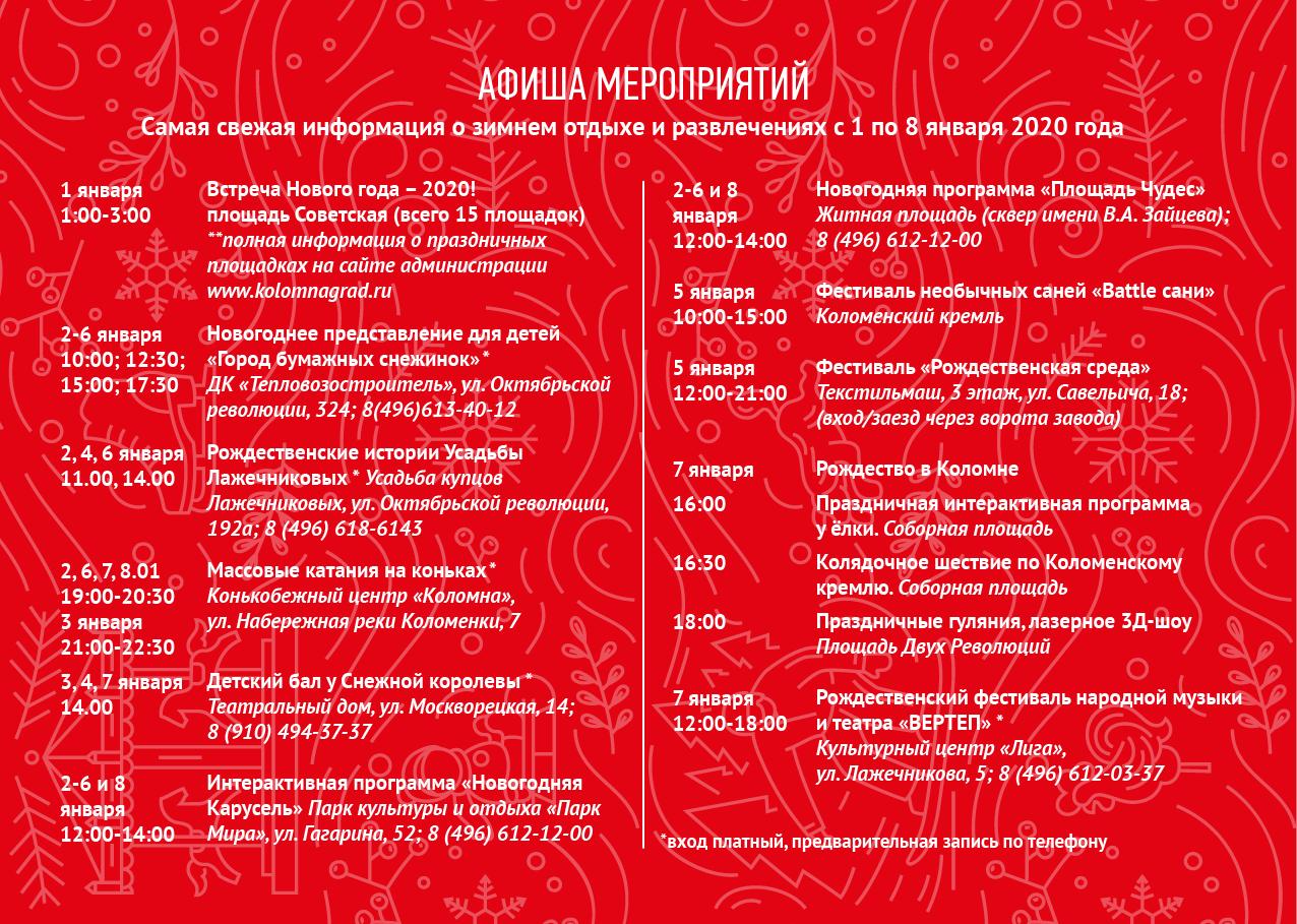 Афиша мероприятий в Коломне с 1 по 8 января