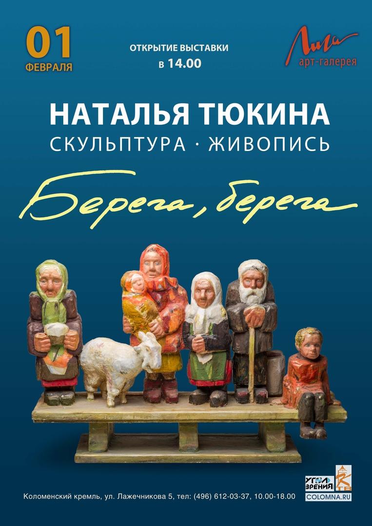 """Выставка """"Берега, берега…"""""""
