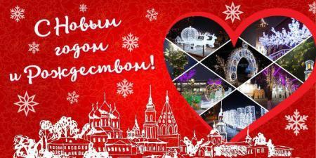 Поздравление Главы Коломенского городского округа Дениса Лебедева с Новым годом и Рождеством Христовым