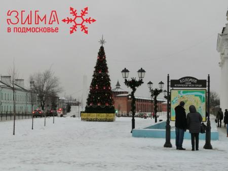 В Коломну на новогодние праздники приедут 45 тысяч туристов