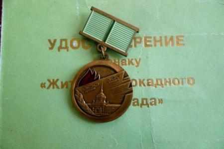 Жители блокадного Ленинграда получат выплаты в преддверии годовщины освобождения Ленинграда от фашистской блокады