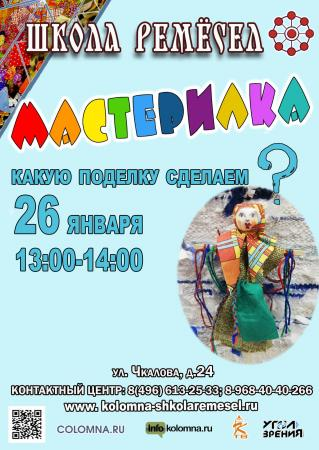 Коломенская «Школа ремесел» запускает проект #Мастерилки
