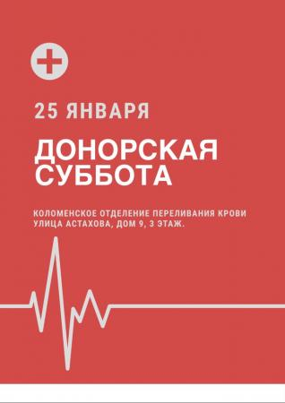 Коломенцы могут сдать кровь в ближайшую субботу