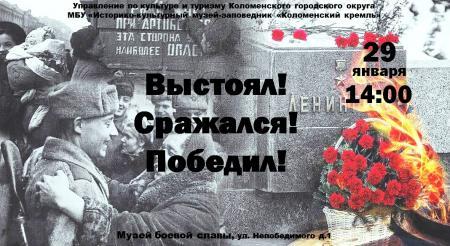 Коломенцев приглашают на мероприятие, посвященное снятию блокады Ленинграда