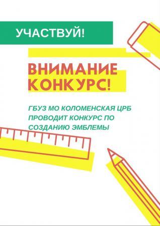 Эмблему для Коломенской ЦРБ разработают жители
