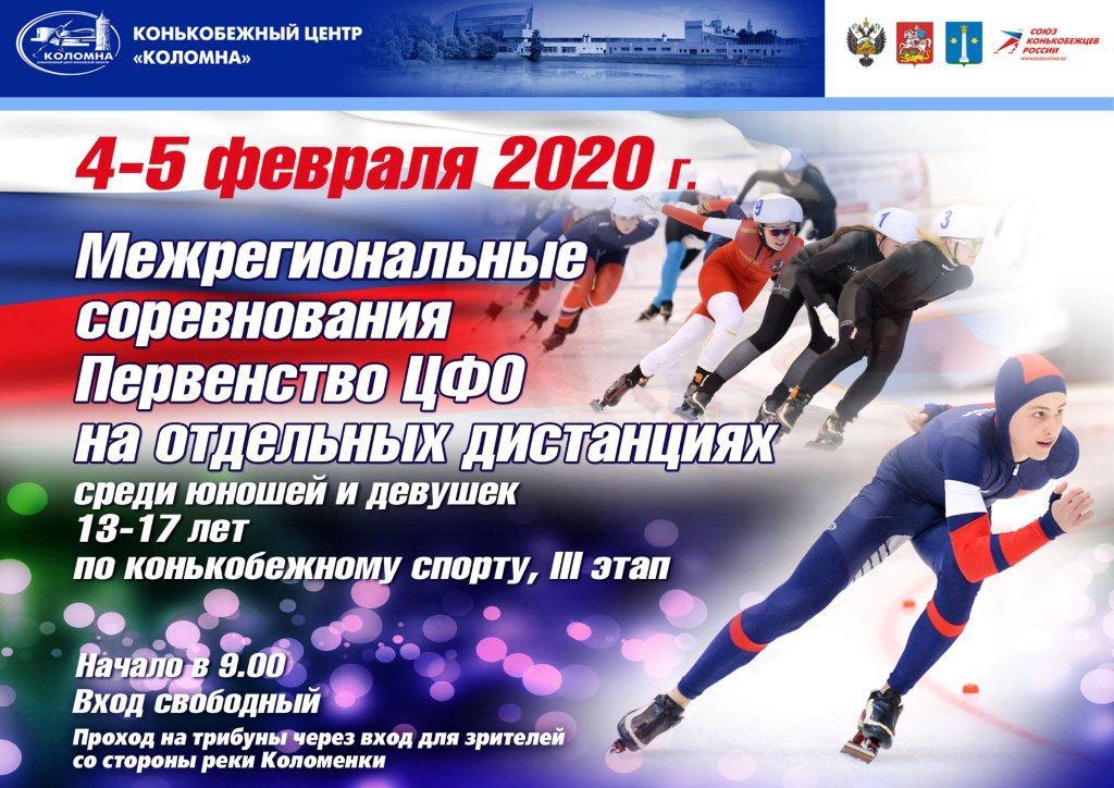 III этап межрегиональных соревнований «Первенство ЦФО на отдельных дистанциях