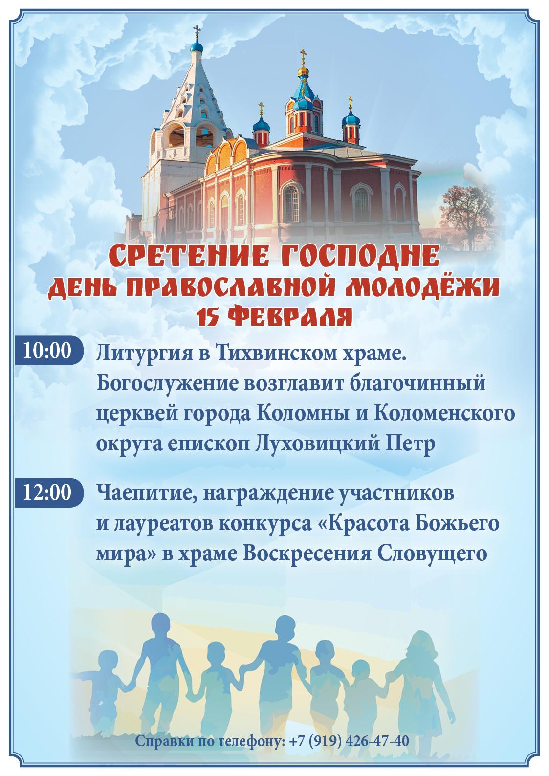Как пройдет День православной молодежи в Коломне