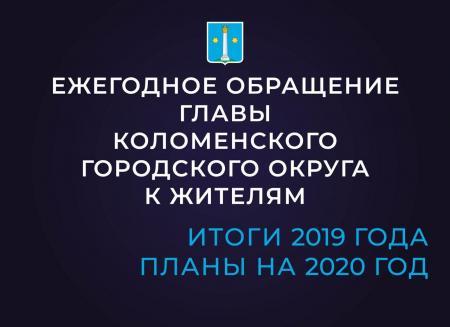 Ежегодный отчет главы за 2019 год