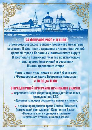 II Фестиваль церковного чтения