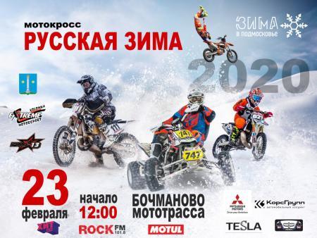 Мотокросс «Русская Зима» пройдет в Коломне в 39-й раз