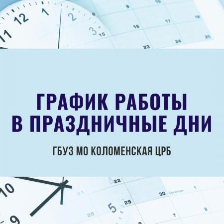 Как будут работать поликлиники Коломенской ЦРБ в предстоящие праздничные и выходные дни