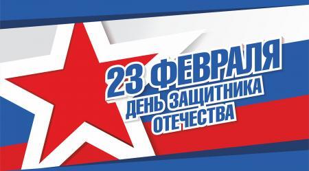 Поздравление Главы Коломенского городского округа Д.Ю. Лебедева с Днем защитника Отечества