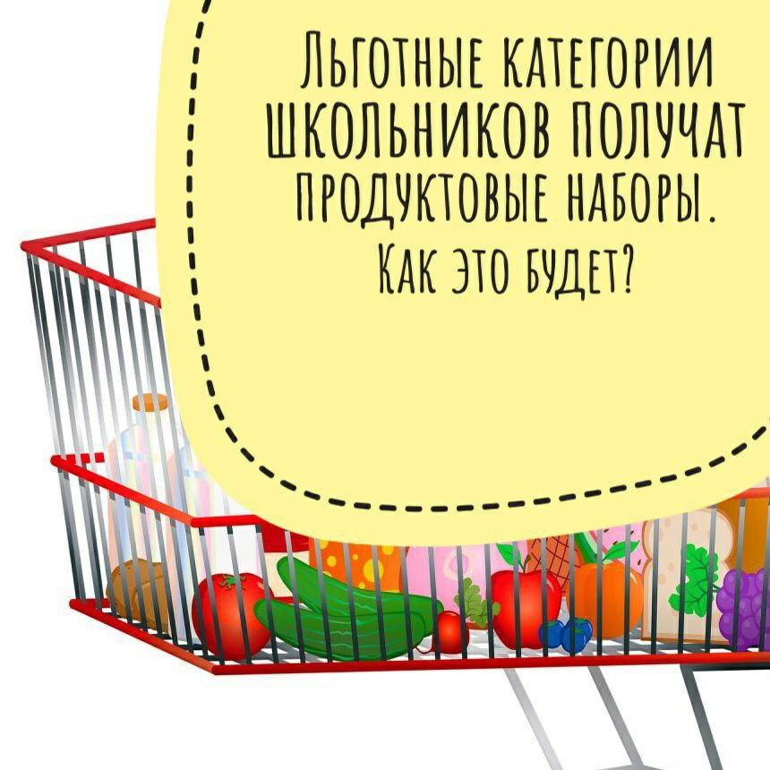 Льготные категории школьников на период карантина получат продуктовые наборы