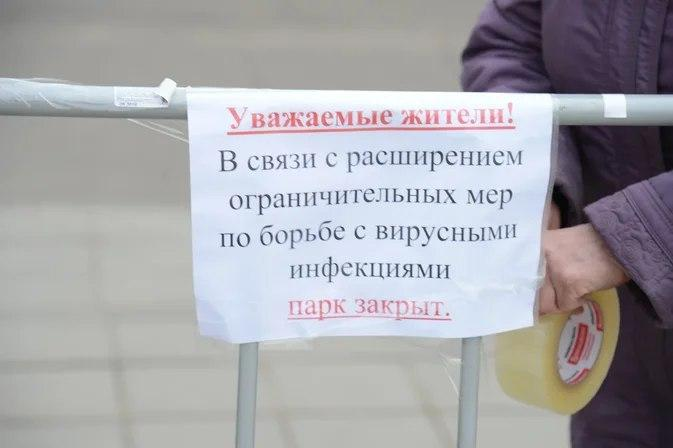 Новости Коломны   В Коломенском городском округе ограничили доступ на 10 общественных территорий Фото (Коломна)   iz zhizni kolomnyi