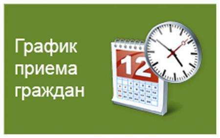 График приема граждан руководящим составом УМВД России по Коломенскому городскому округу на март 2020 года